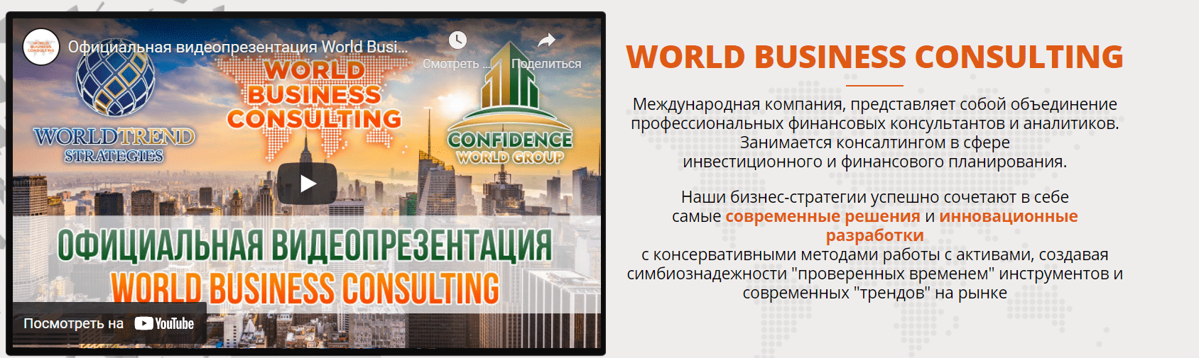 WBC-Corporation - МЛМ-лохотрон, Фото № 1 - 1-consult.net