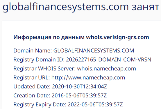 Подробная информация о брокерской фирме GlobalFinanceSystems, Фото № 2 - 1-consult.net