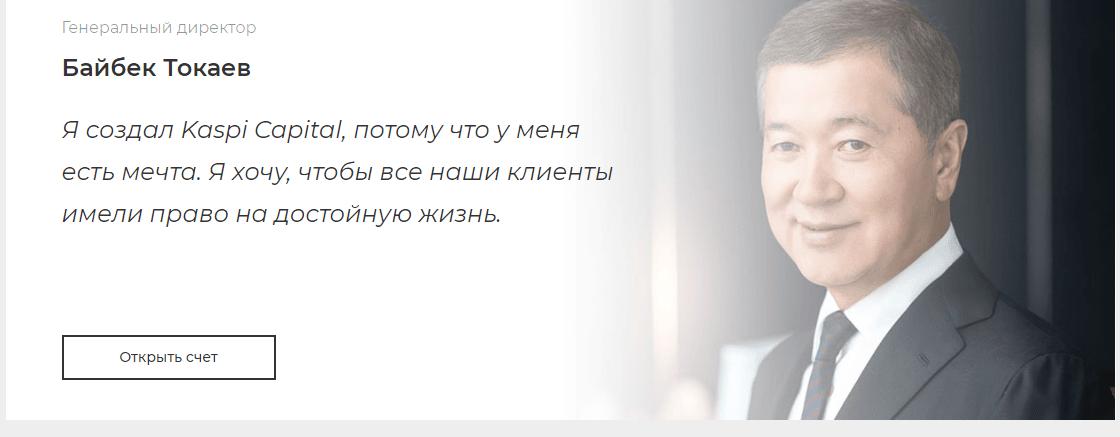 Kaspi Capital - казахский лохотрон, Фото № 4 - 1-consult.net