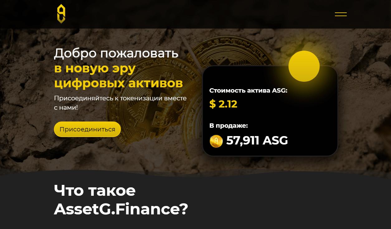 Вся информация о компании AssetG.Finance  , Фото № 1 - 1-consult.net