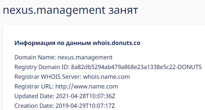 Вся информация о компании Nexus, Фото № 1 - 1-consult.net