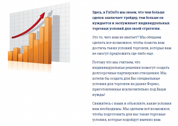 Вся информация о компании Fxonus, Фото № 3 - 1-consult.net