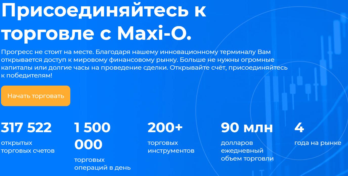 Подробный обзор брокерской компании Maxi-O  , Фото № 2 - 1-consult.net
