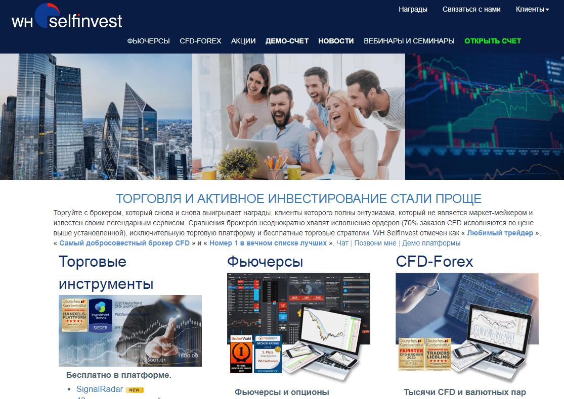 Вся информация о компании WH Selfinvest, Фото № 1 - 1-consult.net
