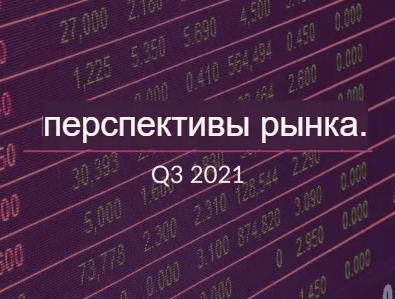 Что ожидать инвесторам в третьем квартале 2021 года?, Фото № 1 - 1-consult.net