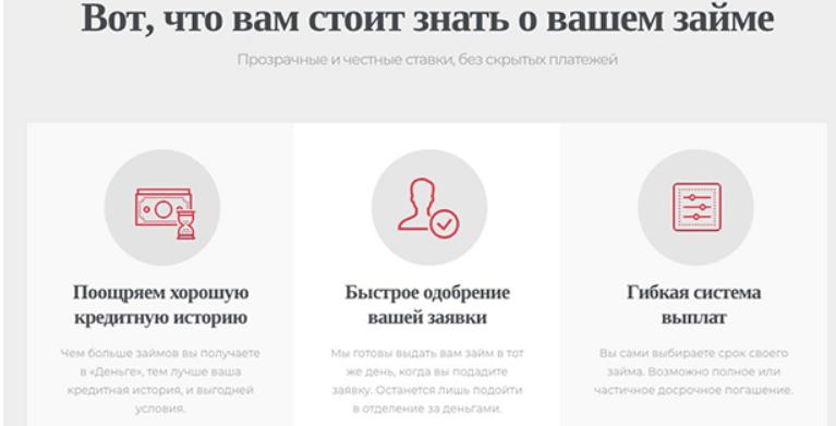 Вся информация о компании Деньга, Фото № 3 - 1-consult.net