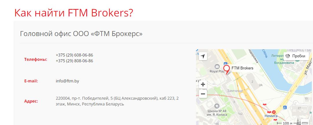 Полный обзор брокера FTM Brokers, Фото № 6 - 1-consult.net