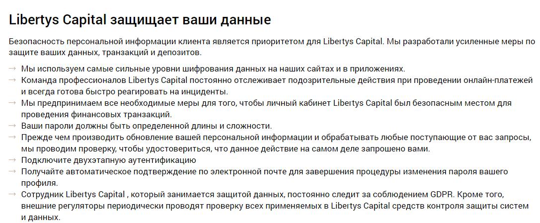 Libertys Capital - развод с документами, Фото № 4 - 1-consult.net