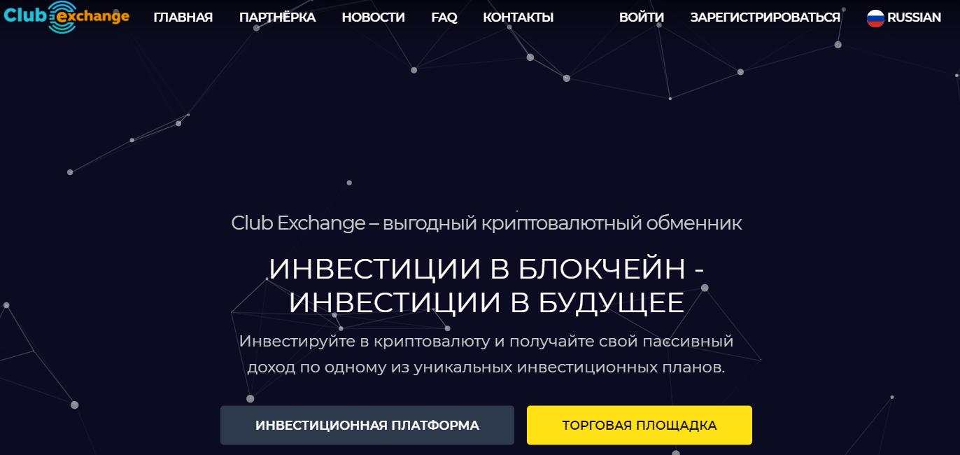 Вся информация о криптовалютном обменнике Club Exchange, Фото № 1 - 1-consult.net