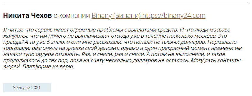 Вся информация о компании Binany, Фото № 5 - 1-consult.net