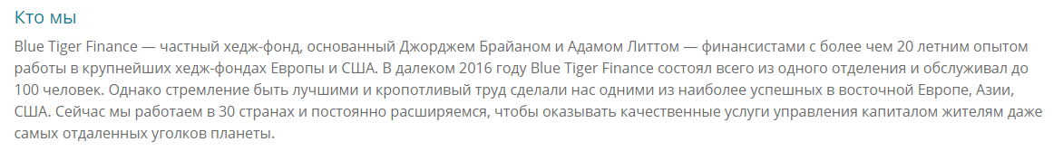 Наглый обман от Blue Tiger Finance, Фото № 2 - 1-consult.net