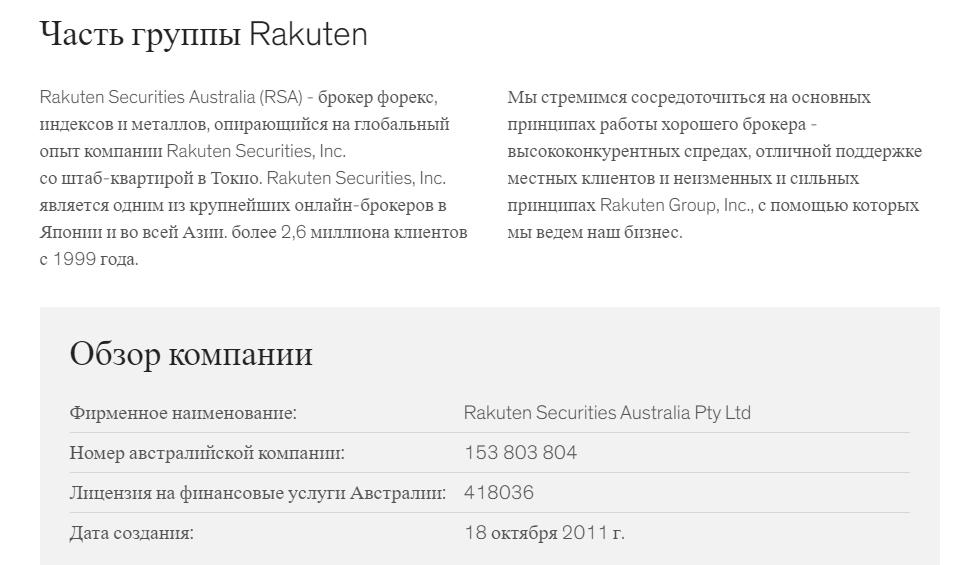 Rakuten Securities Australia - лохотрон из Австралии, Фото № 3 - 1-consult.net