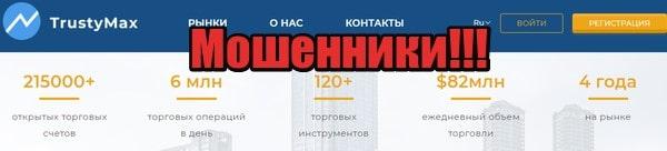 Вся информация о компании Trustymax, Фото № 1 - 1-consult.net