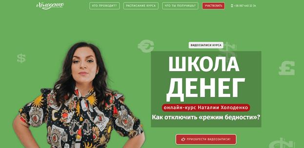 Обзор Школы денег Наталии Холоденко, Фото № 1 - 1-consult.net