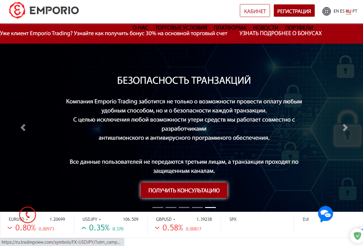 Вся информация о компании Emporio Trading, Фото № 1 - 1-consult.net