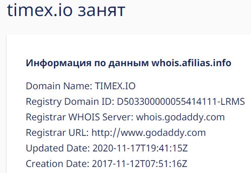 Вся информация о компании TimeX, Фото № 2 - 1-consult.net