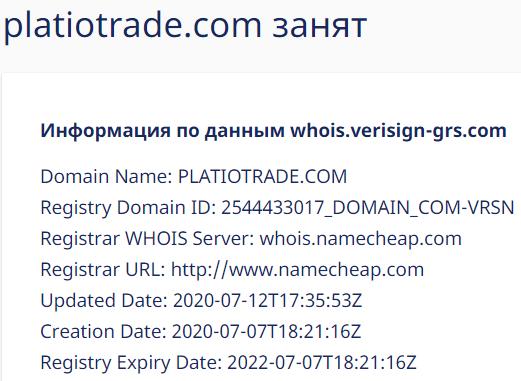 Вся информация о PLATIOTRADE+, Фото № 2 - 1-consult.net