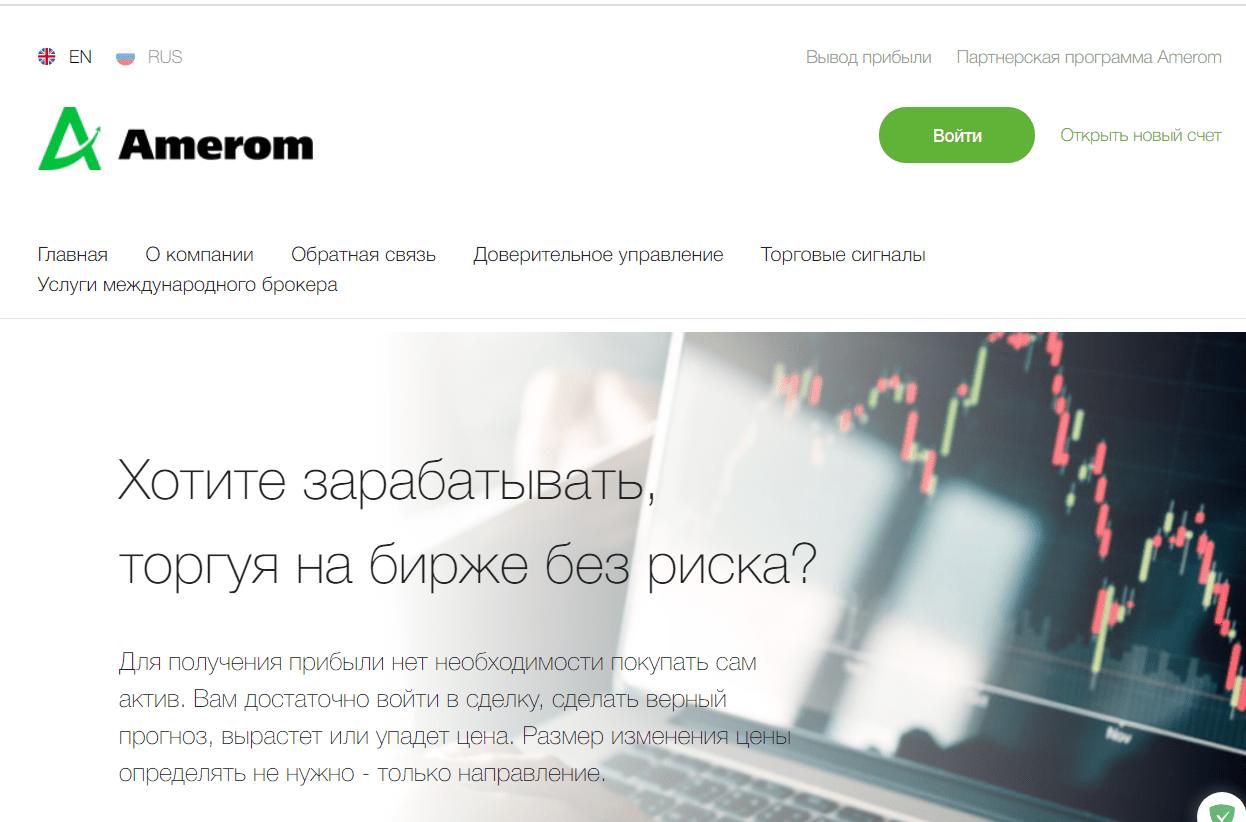 Вся информация о компании Amerom, Фото № 1 - 1-consult.net