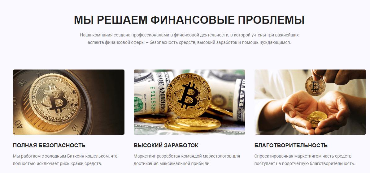 Вся правда о BitBlago, Фото № 2 - 1-consult.net