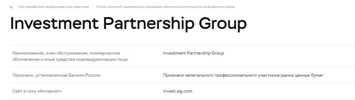 Investment Partnership Group - примитивный обман, Фото № 8 - 1-consult.net