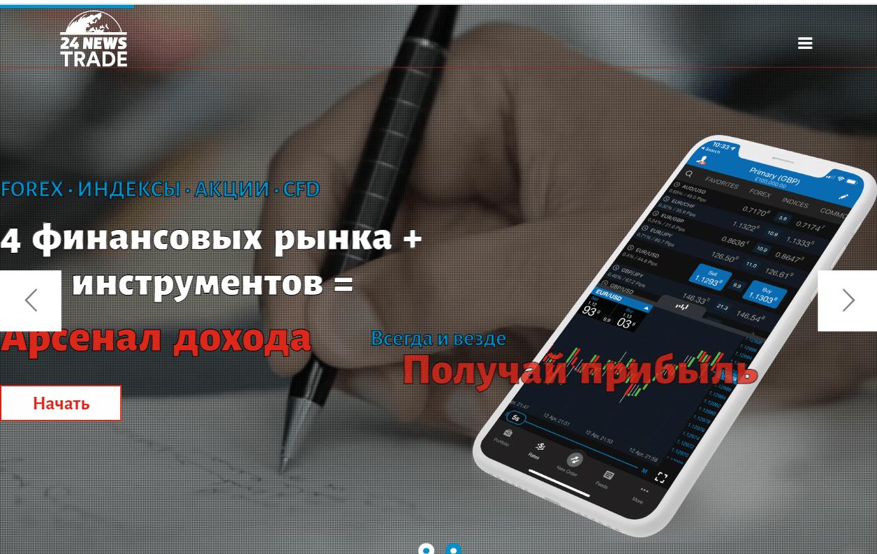 Вся информация о компании 24NewsTrade, Фото № 1 - 1-consult.net