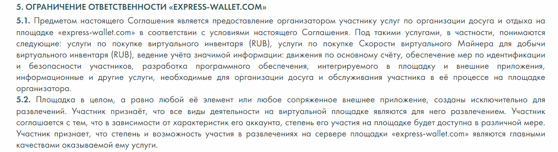 Express Wallet - лохотрон с инновационным подходом, Фото № 7 - 1-consult.net