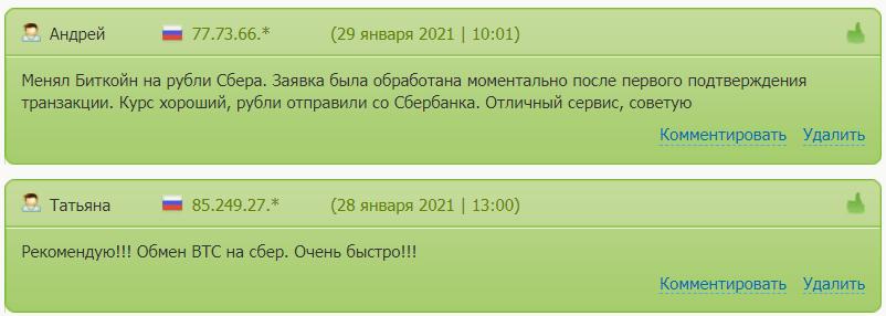 Вся информация об обменнике BChange.cc  , Фото № 6 - 1-consult.net