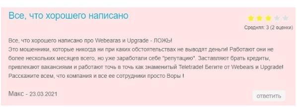 Вся информация о компании Webears, Фото № 7 - 1-consult.net