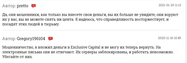 Вся информация о компании Exclusive Capital, Фото № 6 - 1-consult.net