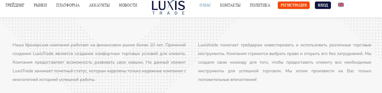 "LuxisTrade - ""уникальный"" брокер-обманщик, Фото № 2 - 1-consult.net"