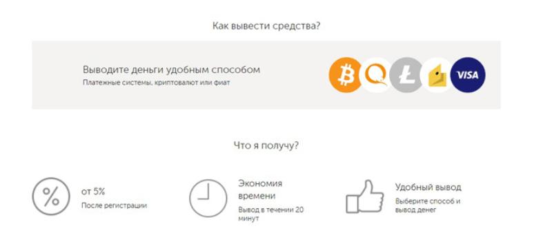 Вся информация об обменнике Kassa.cc  , Фото № 4 - 1-consult.net