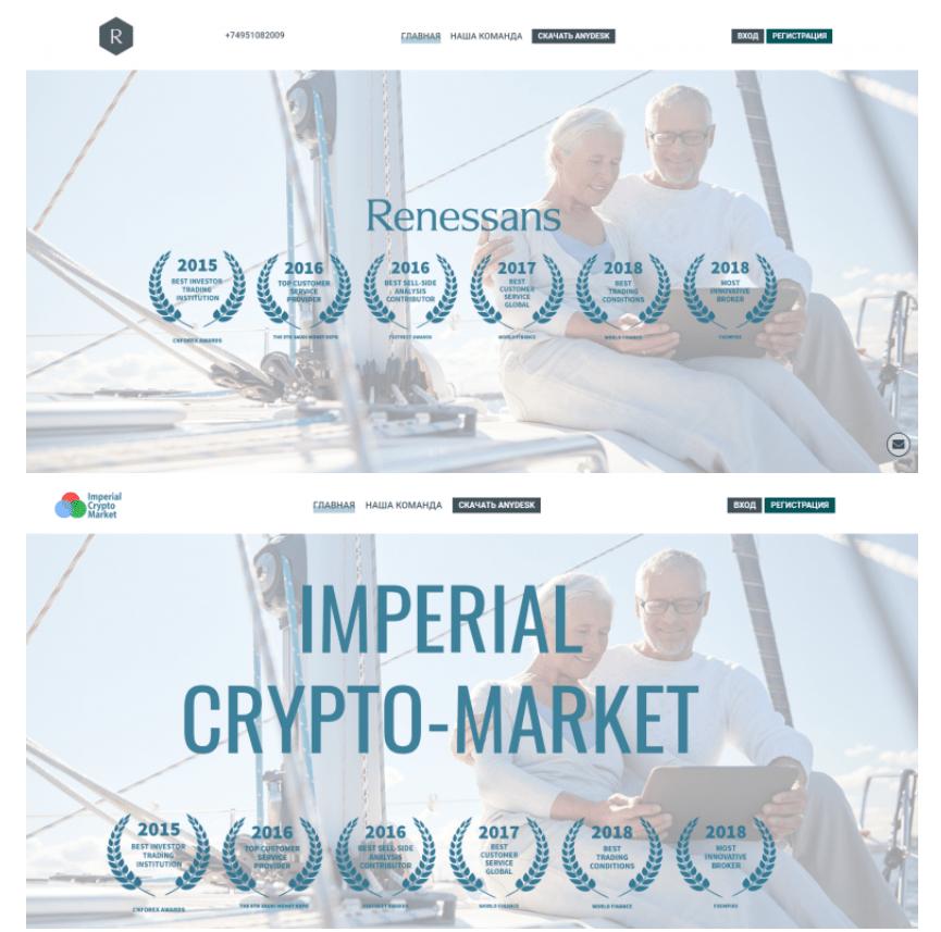 Обзор брокера ImerialCryptoMarket, Фото № 7 - 1-consult.net