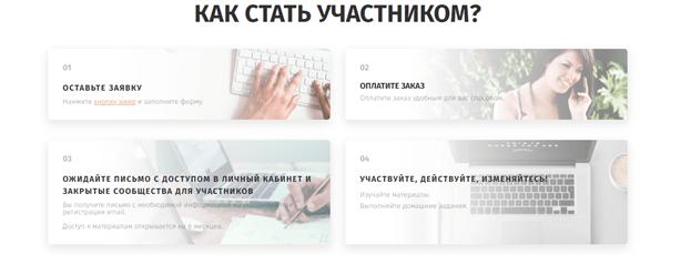 Обзор Школы денег Наталии Холоденко, Фото № 3 - 1-consult.net