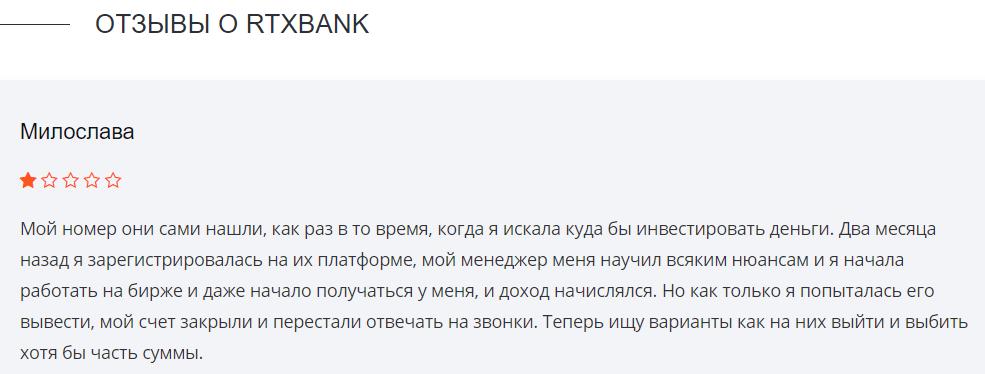 Вся информация о компании RTXBank, Фото № 3 - 1-consult.net