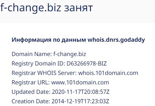 Полная информация об обменном сервисе F-CHANGE, Фото № 2 - 1-consult.net