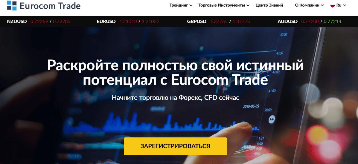 Контора Eurocom Trade - типичный обман, Фото № 1 - 1-consult.net