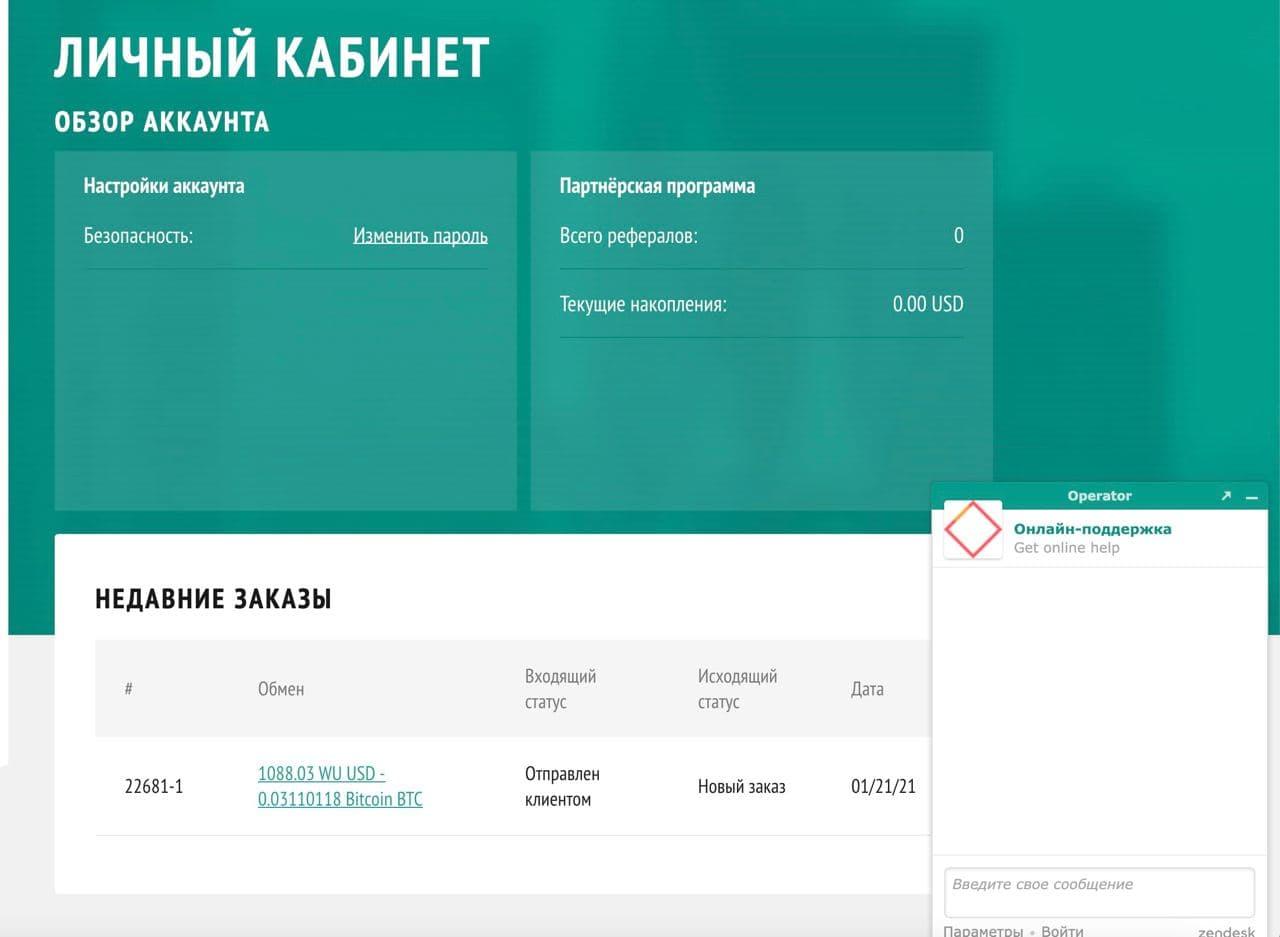 Вся информация об обменнике Cryptex24, Фото № 1 - 1-consult.net