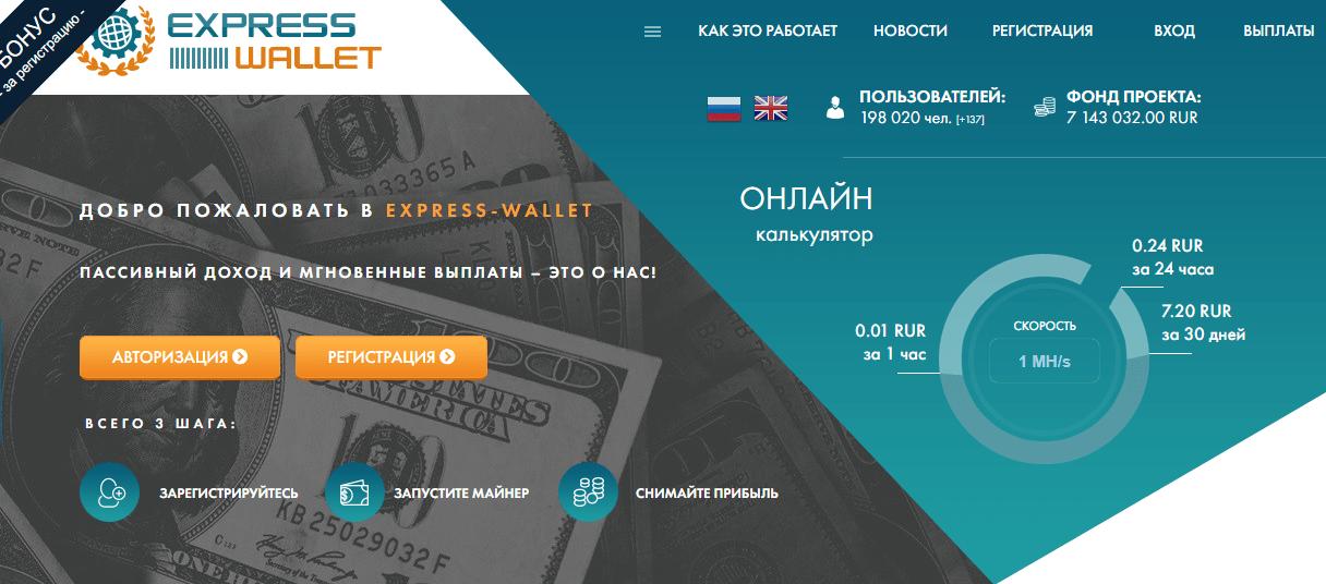Express Wallet - лохотрон с инновационным подходом, Фото № 1 - 1-consult.net
