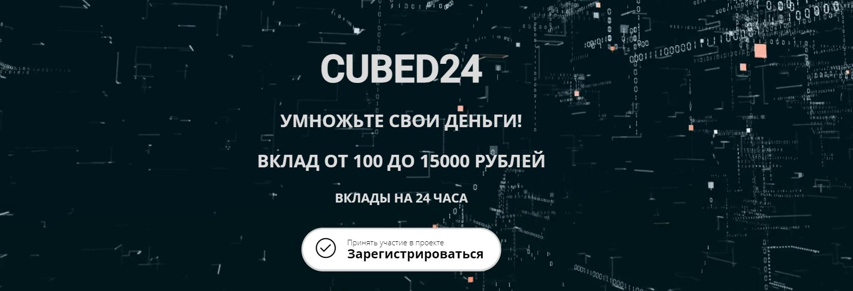 CUBED24 - вся правда о конторе, Фото № 1 - 1-consult.net