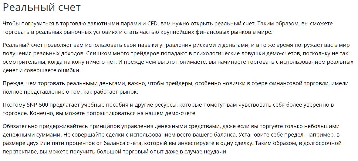 SNP-500 - российский брокер-пустышка, Фото № 4 - 1-consult.net