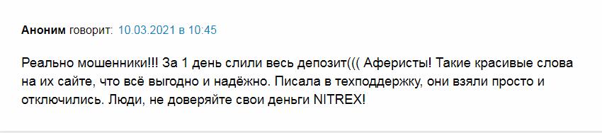 Вся информация о компании NITREX, Фото № 3 - 1-consult.net