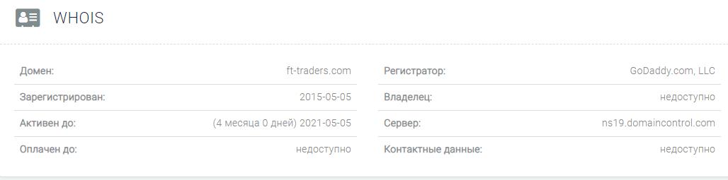 Брокер FT-Traders - предусмотрительные разводилы, Фото № 5 - 1-consult.net