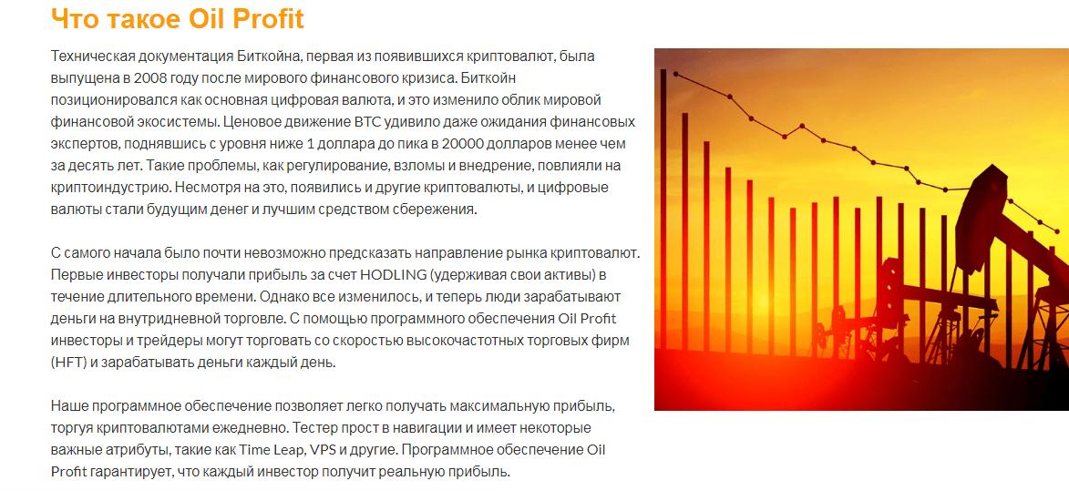 Подробно о проекте Oil Profit, Фото № 1 - 1-consult.net