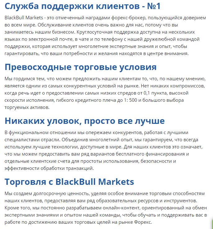 Брокер Black Bull Markets - обман для наивных, Фото № 9 - 1-consult.net