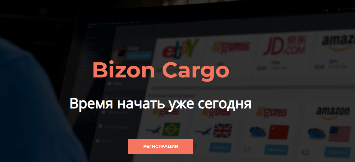 Bizon Cargo - брокер-пустышка, Фото № 1 - 1-consult.net