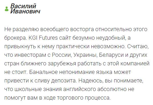 Обзор компании KGI Futures, Фото № 4 - 1-consult.net