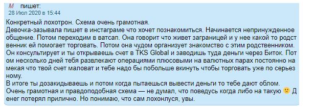 Вся информация о TKS Global, Фото № 4 - 1-consult.net