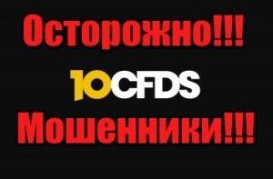 Вся информация о компании 10cfds, Фото № 4 - 1-consult.net
