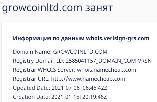 Вся информация об инвестиционной площадке GROWCOIN LTD, Фото № 2 - 1-consult.net