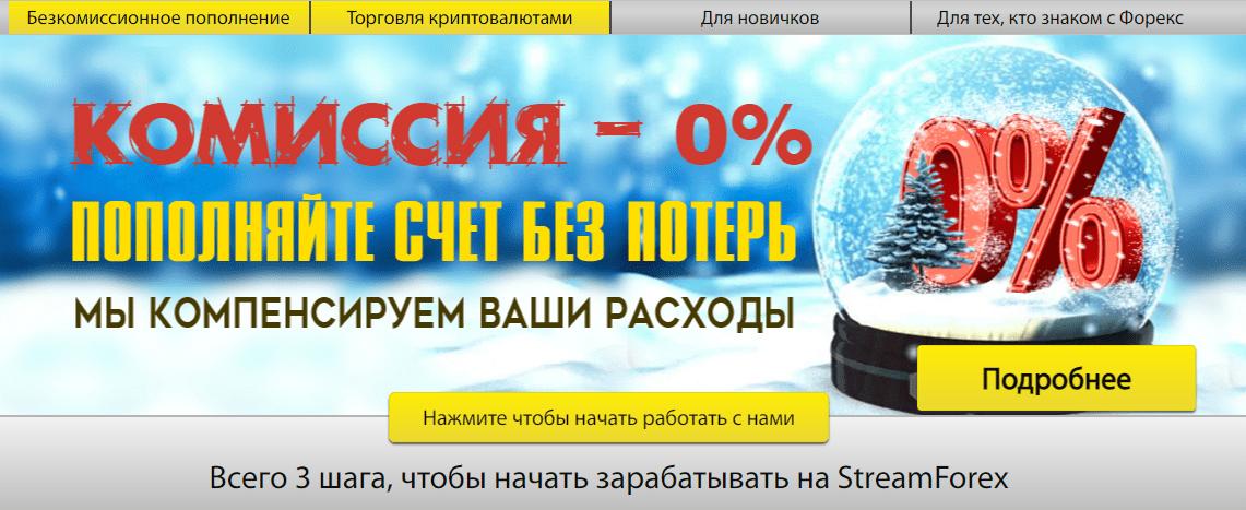 "Stream Forex - ""обучающий"" лохотрон, Фото № 1 - 1-consult.net"